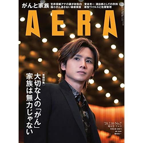AERA 2020年 2/10号 増大号 表紙画像