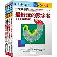 公文式教育:动脑又好玩的数字书系列(套装共4册)(封面随机)