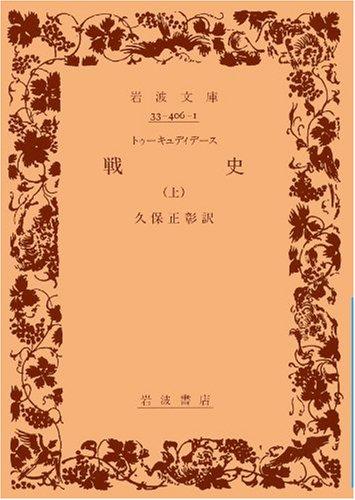 戦史〈上〉 (岩波文庫)