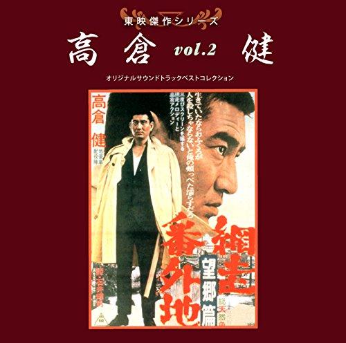 Toei Kessaku Series Takakura Ken Vol.2 (Abashiri Bangaichi)
