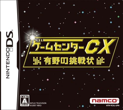 ゲームセンターCX 有野の挑戦状 (初回特典:「バンダイナムコゲームス 有野課長名刺」同梱)