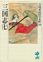 三国志(7)(吉川英治歴史時代文庫 39)