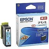 EPSON 純正インクカートリッジ KUI-LC-L ライトシアン 増量タイプ