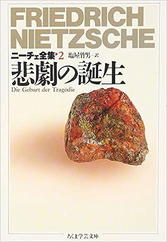 悲劇の誕生―ニーチェ全集〈2〉 (...