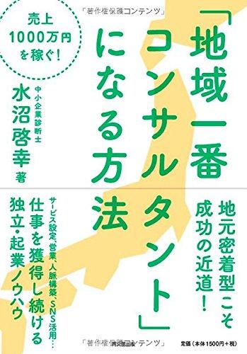 売上1000万円を稼ぐ!  「地域一番コンサルタント」になる方法 (DO BOOKS)