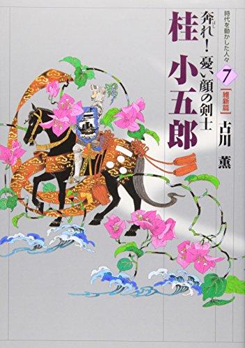 桂小五郎―奔れ!憂い顔の剣士 (時代を動かした人々 維新篇)