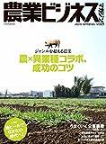 """農業ビジネスマガジン vol.9 (""""強い農業""""を実現するためのビジュアル情報誌)"""