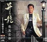 Nobori Ryuu/Kushiro No Chidori by Hironaka Toyomitsu (2005-01-26)