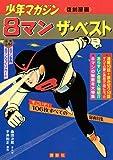 8マン ザ・ベスト 少年マガジン 復刻扉画