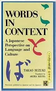 Takao Suzuki Words In Context