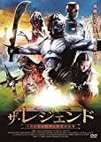 ザ・レジェンド ソロン王の野望と勇者の逆襲 [DVD]