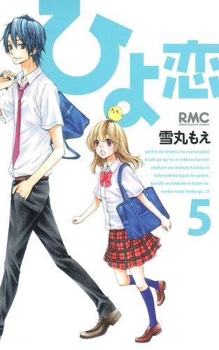 ひよ恋 5 (りぼんマスコットコミックス)