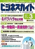 ビジネスガイド 2019年 03 月号 [雑誌]