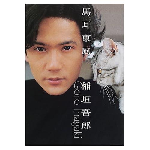 稲垣吾郎 馬耳東風 表紙画像