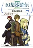 Gensou Suikoden 3 Vol. 7 (Gensou Suikoden 3) (in Japanese)