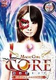魔法戦士 コア [DVD]