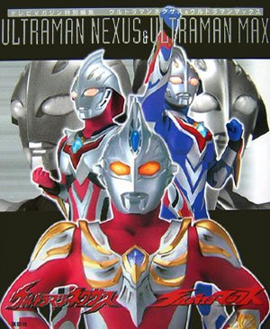 Ultraman Nexus and Ultraman Max (TV Magazine Special Edition) (2006) ISBN: 4061784331 [Japanese Import]