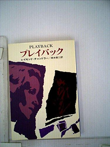 プレイバック (1977年) (ハヤカワ・ミステリ文庫)