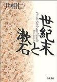 世紀末と漱石