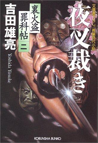 夜叉裁き (光文社文庫)