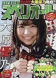 ビッグコミックスペリオール 2019年 6/28 号 [雑誌]