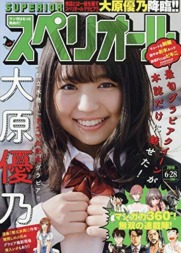 ビッグコミックスペリオール 最新号 表紙画像
