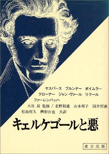 キェルケゴールと悪 (1982年)
