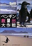 ペンギン救出大作戦