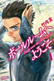 Ballroom E Youkoso [In Japanese] [Japanese Edition] Vol.1
