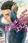 Welcome to the Ballroom, tome 1 par Takeuchi