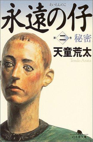永遠の仔〈2〉秘密 (幻冬舎文庫)