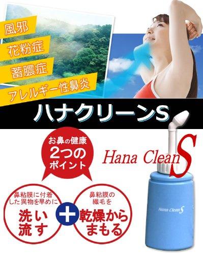 ハナクリーンS(鼻洗浄)