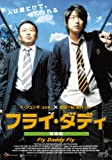 フライ・ダディ 特別版 [DVD]