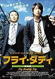[DVD]フライ・ダディ 特別版