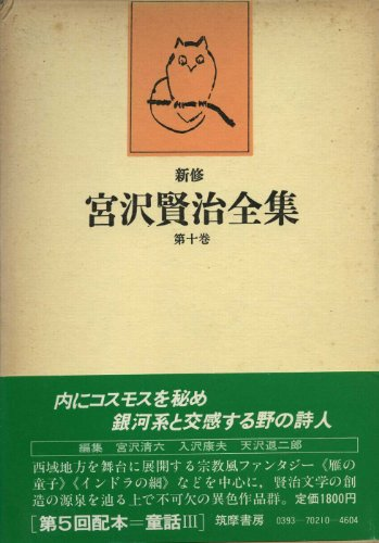 新修宮沢賢治全集〈第10巻〉童話 (1979年)