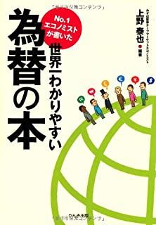 No.1エコノミストが書いた世界一わかりやすい為替の本 | 上野泰也 |本 | 通販 | Amazon