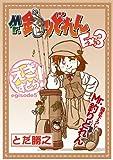 Mr.釣りどれんEx3(同人誌A5版48p)