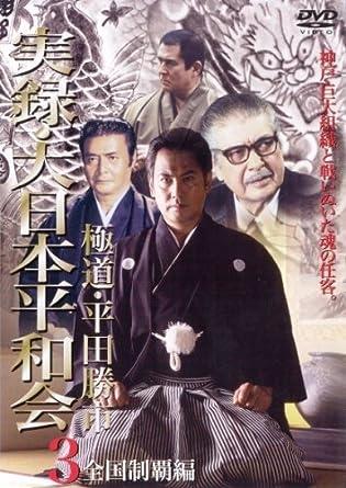 Amazon   実録・大日本平和会3 ...