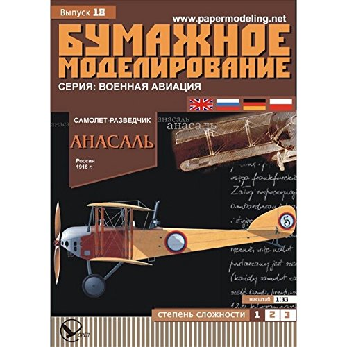PAPER MODEL KIT MILITARY AVIATION FIGHTER SPY PLANE ANASAL AIRCRAFT AIRPLANE JET 1/33 RUSSIA 1916 OREL 18