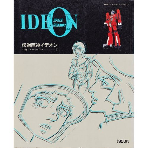 TV series Space Runaway Ideon Story Book 1 (TV magazine deluxe 11) (1905) ISBN: 4061724614 [Japanese Import]