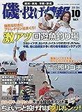 磯・投げ情報Vol.4
