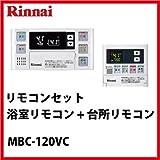 MBC-120VC (インターホンリモコンセット)