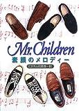 Mr.Children 素顔のメロディー