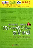 img - for YOU ARE YOU, I AM ME: Childrens Handwritten Letters To Parents (Volume II) (Chinese Edition) book / textbook / text book