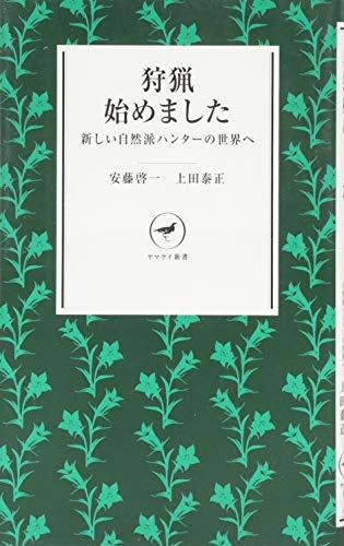 狩猟 始めました --新しい自然派ハンターの世界へ-- YS007 (ヤマケイ新書)