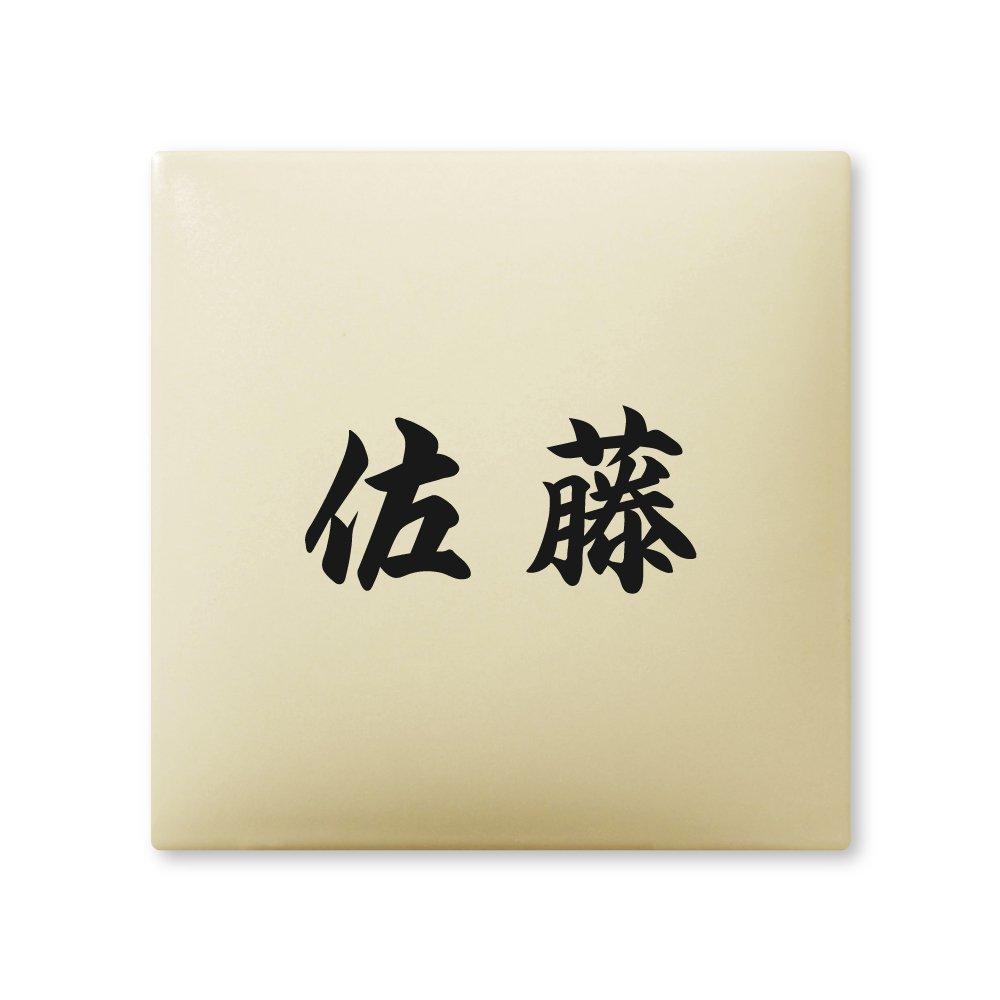 丸三タカギ 彫り込み済表札 【 佐藤 】 完成品 アークタイル AR-1-1-4-佐藤   B00RFAQ980