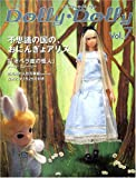 Dolly Dolly ドーリィ*ドーリィ (Vol.7)    お人形MOOK