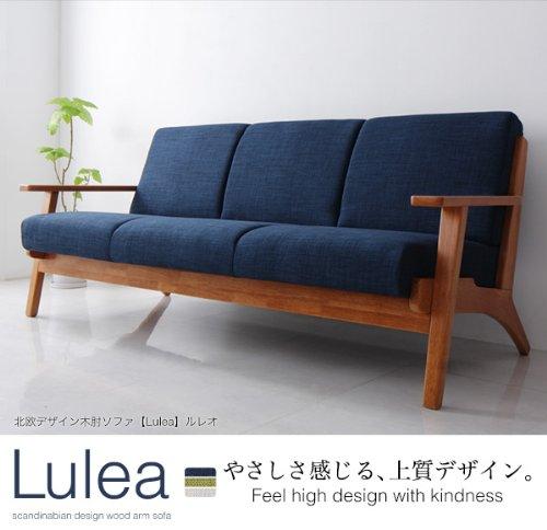 北欧デザイン木肘ソファ【Lulea】ルレオ 2P ネイビー