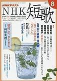 NHK 短歌 2017年8月号 [雑誌] (NHKテキスト)