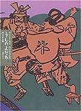 うしのよだれ (知の自由人叢書)